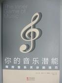 【書寶二手書T9/音樂_OHA】你的音樂潛能:釋放音樂天分的技巧_(美)巴里·格林等