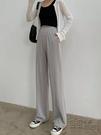 冰絲寬管褲女高腰垂感夏季薄款黑色針織長褲休閒直筒拖地褲子 衣櫥秘密
