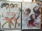 挖寶二手片-D58-000-正版DVD-華語【閨蜜1+2/系列2部合售】-(直購價)