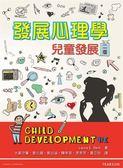 發展心理學:兒童發展
