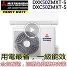 【MITSUBISHI 三菱】7-9坪 變頻冷暖 一對一 分離式空調 冷氣