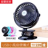 倍量usb小風扇便攜式學生宿舍可充電床上夾小型電風扇靜音辦公室桌上迷你【快速出貨八五折】