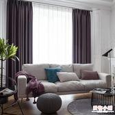 窗簾 簡約現代遮陽隔熱窗簾布定制客廳臥室陽臺落地飄窗全遮光窗簾成品 全館8折
