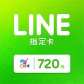 MyCard LINE指定卡720元 點數卡 - 可刷卡【嘉炫電腦JustHsuan】