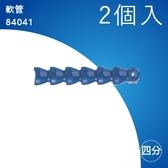 軟管 長140mm 84041 冷卻液噴水管 冷却軟管 噴油管 蛇管 萬向風管 吹氣管 塑膠 軟管