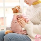 寵物衣服貓咪衣服保暖小貓四腳防掉毛【匯美優品】
