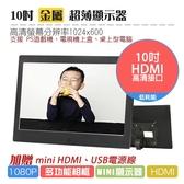 ⭐10吋HDMI螢幕📺超薄金屬窄邊高清廣告機撥放器數碼相框支援PS4遊戲機電視機上盒車用顯示器螢幕