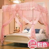 蚊帳新款蚊帳三開門落地支架加密加厚1.5宮廷1.8m1.2米床雙人家用   草莓妞妞