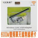 無線網路卡雙頻600M無線網卡usb臺式機WIFI電腦5G接收器TL-WDN5200H
