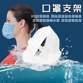 【口罩支撐架】兒童款 3D透氣口罩支架 立體口罩支撐架 防悶透氣防護口罩內托支架