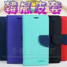 【特價商品】三星 SAMSUNG Galaxy Note 8 N950F 6.3吋 韓風皮套/翻頁式側掀手機保護套/斜立支架保護殼-ZW