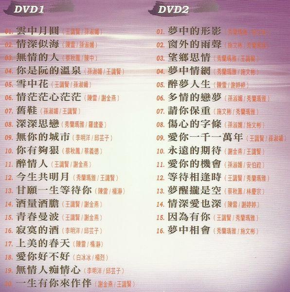 台語對唱情歌1 雙DVD (購潮8)