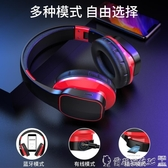 頭戴式耳機 諾必行無線雙耳藍芽耳機頭戴式游戲電腦跑步運動音樂耳麥超長待機適用爾碩數位