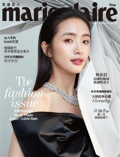 美麗佳人 Marie Claire Taiwan 9月號/2018 第305期