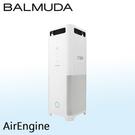 【限時促銷】BALMUDA AirEngine EJT-1100 空氣清淨機 (白 x 黑)  公司貨