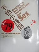 【書寶二手書T8/親子_LJS】不怕小孩問:寫給父母的親子性教育指南_賈斯汀.裡查森