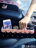 車載座椅縫隙收納箱置物袋儲物盒鑲鉆多功能車用車內飾汽車用品女 怦然心動