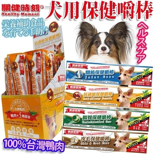【培菓幸福寵物專營店】關健時刻Healthy Moment》犬用健康保健嚼棒-12g