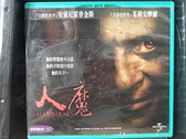 挖寶二手片-V03-008-正版VCD-電影【人魔】-安東尼霍普金斯 茱莉安摩爾(直購價)