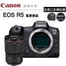 [分期0利率] 送3M進口全機貼膜 Canon EOS R5 + RF 15-35mm f2.8 台灣佳能公司貨 德寶光學 EOS R RP R6