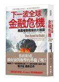 (二手書)下一波全球金融危機:揭露權勢階級的大陰謀