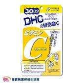 DHC 維他命C 30日份/60粒 日本原裝 公司貨 保健食品