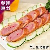 謝記 任選-鴨肉捲 1包【免運直出】