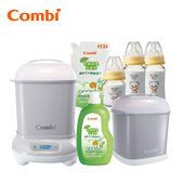 康貝 Combi Pro高效烘乾消毒鍋(灰)+奶瓶保管箱(灰)+Kuma Kun寬口玻璃哺乳瓶+新奶瓶蔬果洗潔液