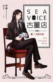 (二手書)Sea voice 古董店(卷二):法官大叔