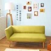 諾雅度-梅莉莎簡約貴妃椅 兩色 2503-PL【多瓦娜】