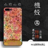 藝術創意蘋果6手機殼個性6s潮男女款7硅膠全包防摔-奇幻樂園