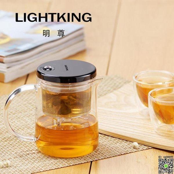 茶壺 泡茶壺飄逸杯耐熱玻璃茶具上班族茶水分離濾水杯 家用 2色