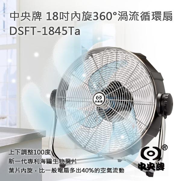中央牌 18吋內旋360°渦流循環扇 DSFT-1845Ta