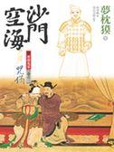 (二手書)沙門空海之唐國鬼宴(3):咒俑