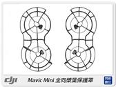 預購~DJI 大疆 Mavic Mini Part 9 全向槳葉保護罩 配件(公司貨)