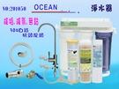 OCEAN濾心DIY快速更換卡式304不...
