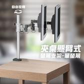 FOGIM 夾桌懸臂式液晶螢幕支架 單螢幕 TKLA-5082C4-SM 電腦桌 垂直緩降 多角度 集線掛勾 出口歐美
