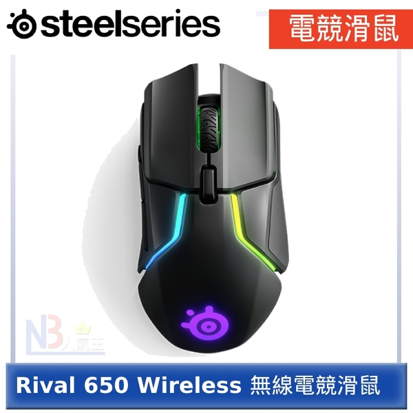 【SteelSeries 賽睿】Rival 650 無線電競滑鼠