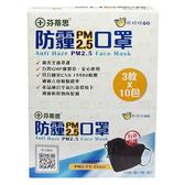 【抗空污】芬蒂思 防霾 pm2.5 口罩-1盒(30個)