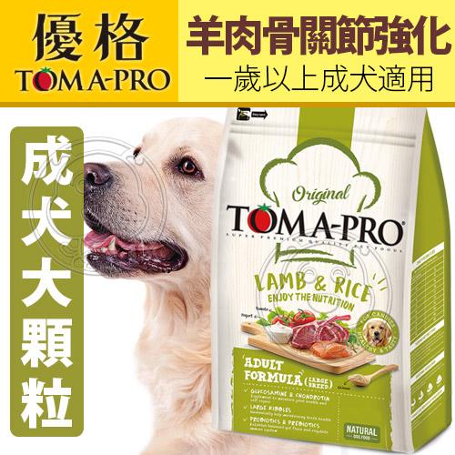 【培菓平價寵物網】五代新優格》成犬羊肉骨關節強化配方(大顆粒)-13.6kg/29.9lb
