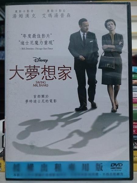 挖寶二手片-P65-006-正版DVD-電影【大夢想家】--湯姆漢克 艾瑪湯普森(直購價)