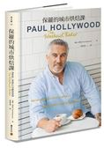 保羅的城市烘焙課:跟著Paul Hollywood走訪全球十大魅力城市,體驗巷弄