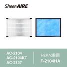 【Qlife質森活】SheerAIRE 席愛爾 HEPA 濾網 F-2104HA + 抗菌層 (適用 AC-2104 | AC-2104KT | AC-2137 機型)