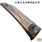 古箏 [網音樂城] 台製 珍琴 胡桃木 實木 貝雕 花鳥 台灣 手工 Guzheng (贈 琴架 調音器)