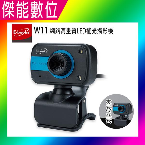 【現貨】E-books W11 網路高畫質LED補光攝影機 視訊攝影機 視訊鏡頭 Webcam 遠距教學 防疫用品