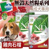 【zoo寵物商城】(免運)(送刮刮卡*3張)法米納Farmina》ND挑嘴成犬天然無穀糧雞肉石榴(小顆粒)-7kg