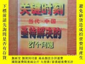 二手書博民逛書店罕見關鍵時刻--當代中國亟待解決的27個問題 18483 許明編