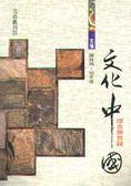 (二手書)文化中國