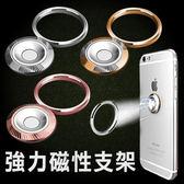 個性創意 多功能磁吸指環支架 手機支架扣 通用黏貼式金屬架 指環扣 戒環支架
