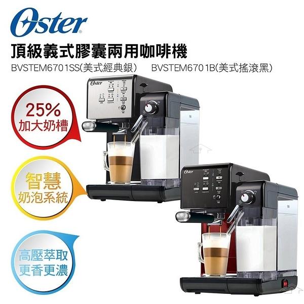 ((福利電器))OSTER頂級義式(咖啡粉/膠囊)兩用咖啡機 BVSTEM6701B(經典黑) 全新公司貨